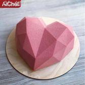 法式甜點意大利烘焙鑽石心形愛心慕斯蛋糕硅膠模具夾餡模「Chic七色堇」