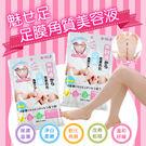 日本Mise Ashi Cosme 椰子油【去角質嫩膚足膜】(2入)