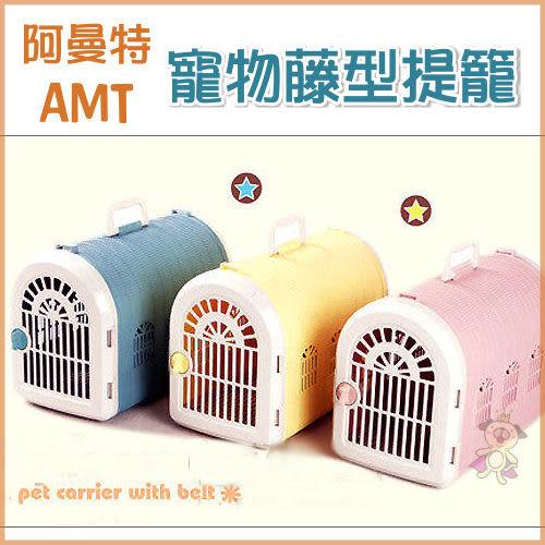 *KING WANG* 阿曼特 寵物提籃外出提籃外出籠AMT-460BL