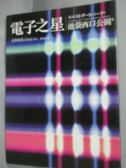 【書寶二手書T5/翻譯小說_JPC】電子之星_劉明揚, 石田衣良