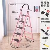 梯子室內人字梯家用折疊四五六步加厚伸縮多 移動扶梯踏板爬梯歐亞
