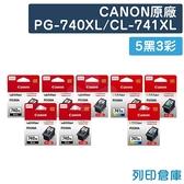 原廠墨水匣 CANON 5黑3彩 高容量 PG-740XL+CL-741XL /適用 CANON MG2170/MG3170/MG4170/MG3570/MX477