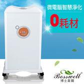 0耗材│博士韋爾Bosswell【抗敏滅菌系列】空氣清淨機 ZB01-300白色