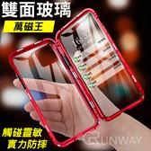雙鋼化玻璃 萬磁王手機殼 鋁合金邊框 抖音夯品 iPhone11 pro XS MAX XR 蘋果手機殼 磁吸防摔保護殼