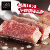 【欣明生鮮】美國1855黑安格斯熟成頂極無骨牛小排4片組(130公克/1片)