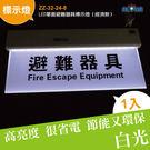 公共安全 LED單面避難器具標示燈(ZZ-32-24-8)