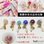 美甲水晶球吊墜 微鑽 珍珠 水晶球吊飾 美甲飾品 Nails Mall