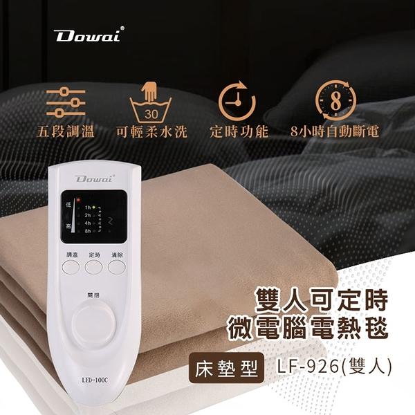 【Dowai多偉】雙人微電腦定時電熱毯 LF-926