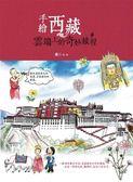 (二手書)手繪西藏:雲端上的奇妙旅程