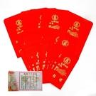 幸福婚禮小物「十二禮紅包袋」傳統婚禮用品...