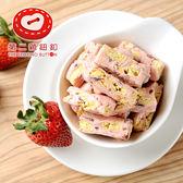 第二顆鈕釦.法式草莓雪花酥(100g/盒,共四盒)﹍愛食網