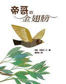 帝哥的金翅膀(注音)