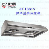 【PK廚浴生活館】 高雄喜特麗油煙機 JT-1331S JT1331 70cm ☆不鏽鋼 ☆鋁質輕量化渦輪風葉 排油煙機