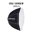 【EC數位】愛玲瓏 Elinchrom 深型 八角無影罩 100cm EL26648 八角罩 不含接座 柔光罩 攝影棚