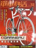 【書寶二手書T7/雜誌期刊_JXW】單車身活_32期_精品狂潮來襲歐洲展快報
