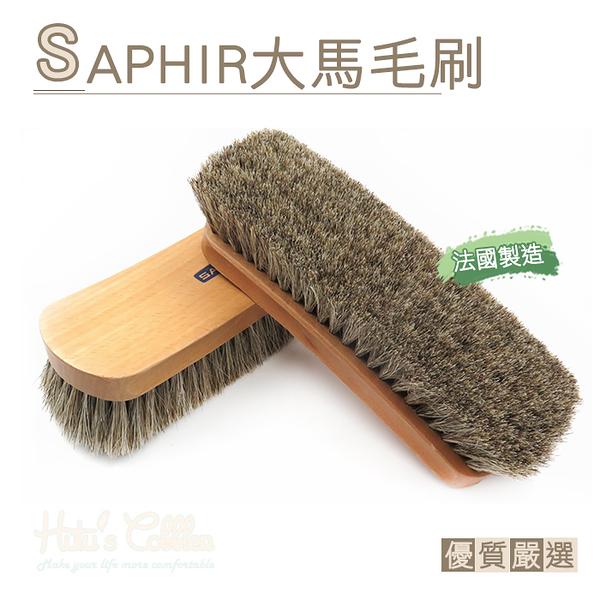 糊塗鞋匠 優質鞋材 P58 法國SAPHIR大馬毛刷 1支 高檔馬毛刷 高級皮件用不傷皮革 大支更好用