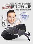 放大鏡 眼鏡型頭戴放大鏡高清修表看書手機維修用3倍老人閱讀擴大鏡專用60便攜式1000老年 米家