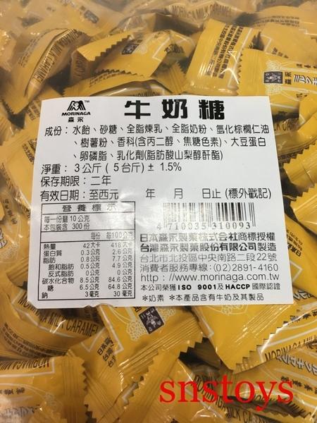 sns 古早味 懷舊零食 森永牛奶糖 森永 牛奶糖 小牛 小包裝 3公斤 ±1.5 %