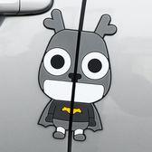4片裝 汽車卡通車門防撞條門邊防刮擦膠條裝飾車身貼3D立體防撞貼