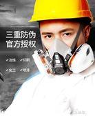 面具3m面具噴漆專用防塵口罩6200化工氣體防異味工業粉塵防護面罩 【四月特賣】