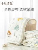 十月結晶嬰兒浴巾純棉紗布初生新生兒超柔吸水大毛巾兒童寶寶蓋毯
