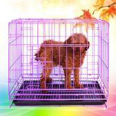 狗籠子泰迪帶廁所加粗折疊室內通用中小型犬兔子貓籠子便攜寵物窩