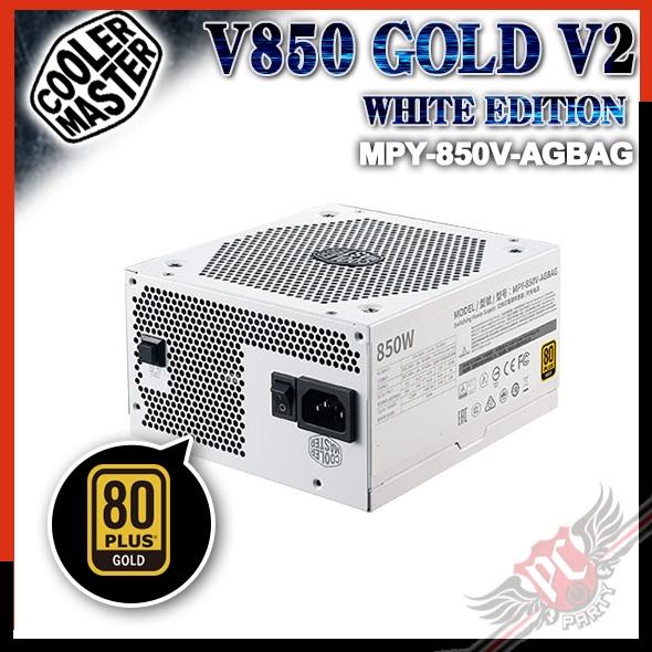 [ PC PARTY ] COOLER MASTER V850 GOLD V2 白色 金牌全模組 電源供應器
