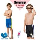 【聖手 Sain Sou】男童七分泳褲 切割色 魟魚 及膝泳褲 男孩泳衣 黑白藍 / 藍黃綠 原價720元