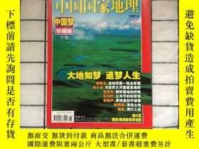二手書博民逛書店中國國家地理2007.6罕見中國夢 珍藏版下卷 帶地圖Y268220