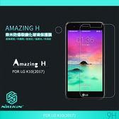 NILLKIN LG K10 (2017) Amazing H 防爆鋼化玻璃貼 含鏡頭貼 9H硬度 螢幕玻璃膜