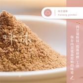 【味旅嚴選】|肉荳蔻粉|Nutmeg Powder|荳蔻系列|50g