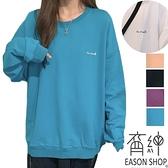 EASON SHOP(GW8434)實拍慵懶風撞色英文字母印花落肩寬版圓領長袖素色棉T恤大學T女上衣服打底內搭衫