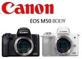 [EYEDC] CANON EOS M50 BODY 公司貨 回函送郵政禮卷$2000+ 64G SD V30記憶卡(2/28) (分12/24期0利率)