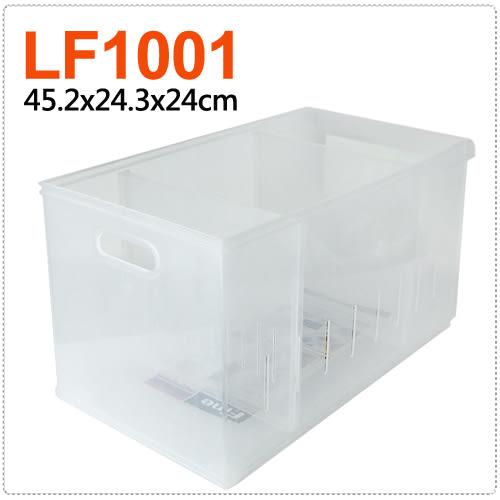 【Fine隔板整理盒22.1L】附輪 冰箱收納盒 收納籃 水果籃 衣物整理箱 台灣製造 LF-1001 [百貨通]