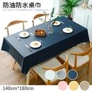 桌巾 北歐色彩布貼合素色系防水防油桌巾-140X180cm