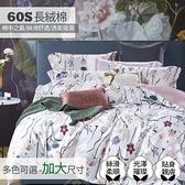【eyah】60支長絨棉新式兩用被加大床包組-多款任選彷彿春天已來(贈涼被)
