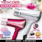 【贈蝴蝶結包頭巾】TESCOM TID1100TW 高效速乾負離子吹風機 雙氣流風罩設計 公司貨 保固12個月