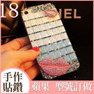蘋果 iPhoneX iPhone7 plus IPhone8 plus I6 Plus 雙鑽嘴唇 水鑽殼 保護殼 手機殼 漸變 貼鑽殼 水鑽手機殼