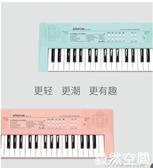 電子琴 電子琴初學者成年兒童初學入門幼師專用61鍵家用專業教學多功能88 快速