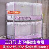 蒙古包不銹鋼學生宿舍蚊帳上下鋪1.0m床1.2米寢室單人上下床0.9m  YXS 娜娜小屋