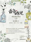 香氛,時光:專業調香師的天然×經典配方(適用香水、香膏、手工皂、蠟燭)