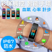 全新二代 彩屏觸控 智能運動手環 心率血氧一鍵測量 IP67防水防塵 環保充電 來電顯示 繁體不亂碼