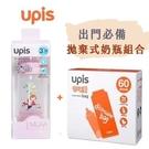 【出門必備拋棄奶瓶優惠組合】韓國UPIS MUAA拋棄式奶瓶-粉紅*1+奶瓶專用袋60入*1