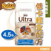 NEW美士大地極品-低卡輕食配方 4.5LB【寶羅寵品】