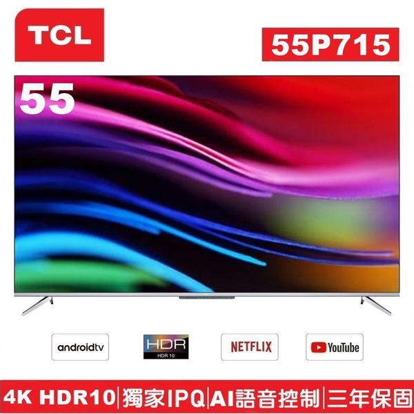 【TCL】55吋4K高畫質連網聲控Android電視 55P715 送基本安裝