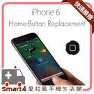 【愛拉風】台中iphone維修 免留機 iPhone 6 返回鍵故障下陷失靈 更換HOME鍵排線總成 PTT推薦