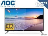 ↙0利率/免運費↙美國AOC 65吋4K連網 除藍光直下式LED液晶電視LE65U6080原廠保固【南霸天電器百貨】