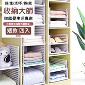 【媽媽咪呀】可折疊多層置物架/折疊抽取式衣櫃/收納架(矮款4入)矮款 4入