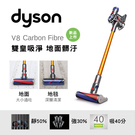(V8大全配)原廠公司貨 Dyson V8 Carbon Fibre 手持無線吸塵器