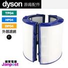 【建軍電器】盒裝 現貨 原廠 Dyson...